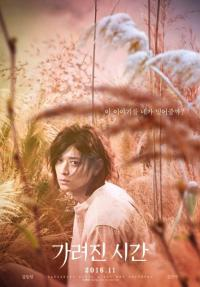 Kayıp Zamanlar - Vanishing Time: A Boy Who Returned