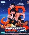 Andaz Apna Apna /