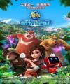 Ayı Kardeşler: Fantastik Dünyalar - Boonie Bears: Entangled Worlds /